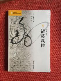 诸葛武侯(海外中国研究丛书)