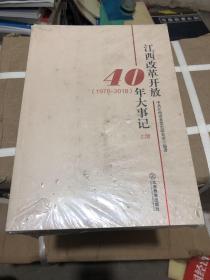 江西改革开放40年大事记:上中下册(未开封)