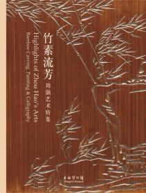 【顺丰包邮】竹素流芳:周颢艺术特集 - 上海博物馆竹刻图录(正版)另荐 《竹镂文心 竹刻珍品特集》