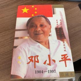 伟人邓小平(1904-1997)上