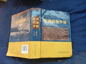 常用药物手册第4版