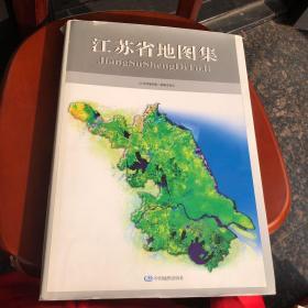 江苏省地图集