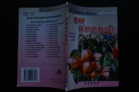 杏树保护地栽培——保护地园艺生产新技术丛书