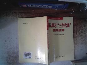 深入学习三个代表简明读本
