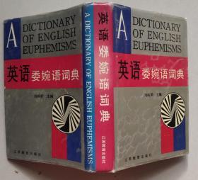 正版 英语委婉语词典 7534316707 精装 一版一印