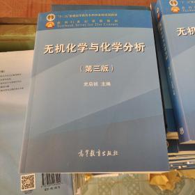 无机化学与化学分析(第三版)