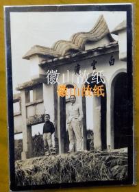 """民国老照片(绝版):民国抗战时期——福建福州——闽清县""""白云渡"""",旁边有牌坊。1939年5月5日,看背题。——今为白樟镇云渡村地方,以前也泛指白樟镇所在地,非常珍贵!"""