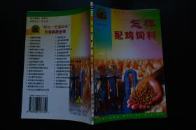 """怎样配鸡饲料——""""帮你一把富起来""""农业科技丛书"""