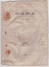 1965年陕西民国名医世家王庆林《痔瘘验方 》附手稿 2张  油印
