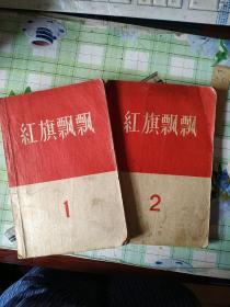 红旗飘飘(1,2)