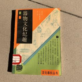 器物文化纪趣(馆藏¥)