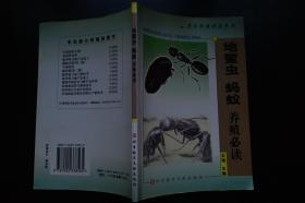 地鳖虫蚂蚁养殖必读/农民快速致富丛书