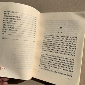 中古文人风采(馆藏)