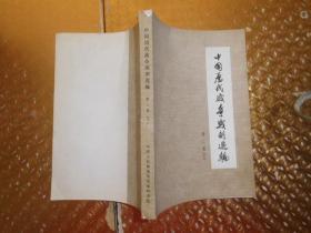 中国历代战争战例 选编 第二册(下)