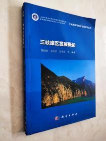 三峡库区发展概论