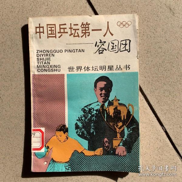 中国乒坛第一人—容国团