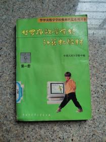 华罗庚数学学校计算机教材.第一册