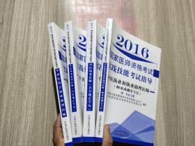 2016国家医师资格考试实践技能考试指导