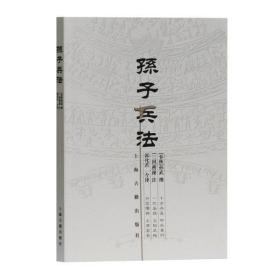 孙子兵法无上海古籍出版社9787532544400