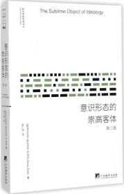 意识形态的崇高客体(D2版)斯拉沃热·齐泽克中央编译出版社9787511733696