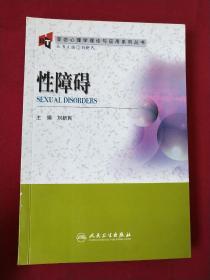 变态心理学理论与应用系列丛书·性障碍