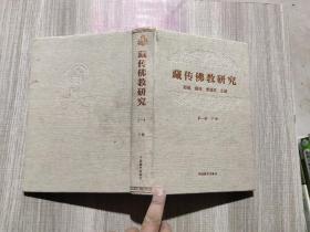 藏传佛教研究一下册