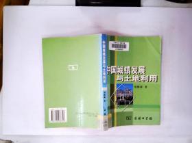 中国城镇发展与土地利用