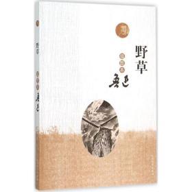 野草(插图本)鲁迅人民文学出版社9787020110216