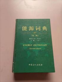 能源词典 第二版