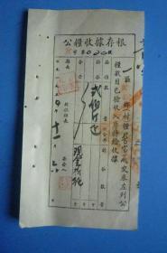 1950年 黄妙乡(村)粮户×宝石交公粮收据存根