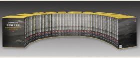 《法藏敦煌藏文文献》(全三十五册)