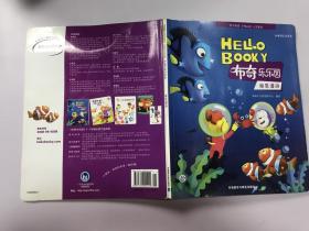 HELLO BooKY 布奇乐乐园5-6岁综合读本 海底漫游