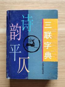 三联字典·诗韵平仄(签赠本)