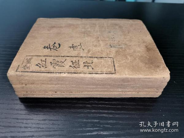 在售孤本,稀见清木刻唱本小说《红 霞 征 北》六册六卷56回一套全,带函套,高密成和堂藏板