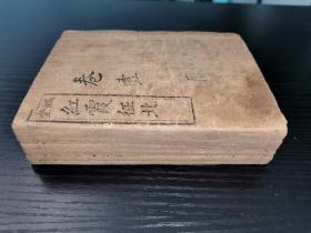 在售孤本,稀見清木刻唱本小說《紅 霞 征 北》六冊六卷56回一套全,帶函套,高密成和堂藏板