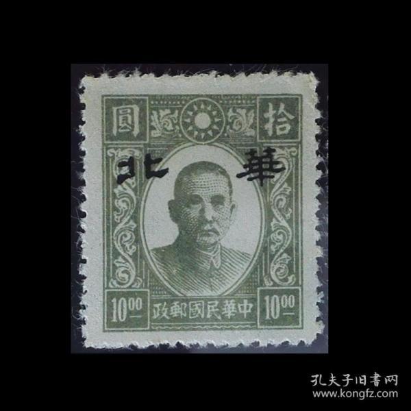 华北普4 新民版孙中山像10元加盖华北原值 解放前民国邮票 上品新票