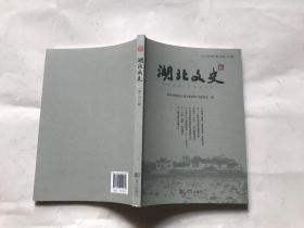 湖北文史(2020年第一辑)