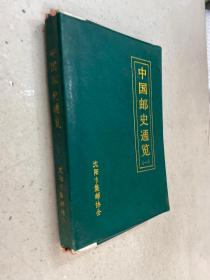 中国邮史通览(一)
