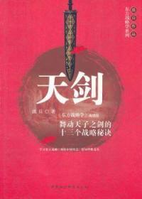全新正版图书 天剑 洪兵 中国社会科学出版社 9787516101469北京圣轩阁文化