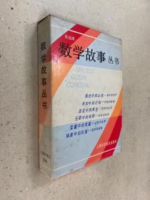 数学故事丛书(一承共6本)