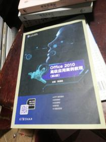 Office2010高级应用案例教程(第2版)
