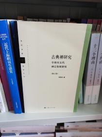 古典禅研究(修订版):中唐至五代禅宗发展新探