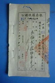 1950年 豊岗乡(村)粮户曾正桂交公粮收据存根