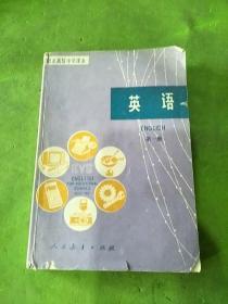 职业高级中学课本 英语第一册