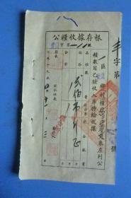 1950年 豊岗乡(村)粮户曾正董交公粮收据存根