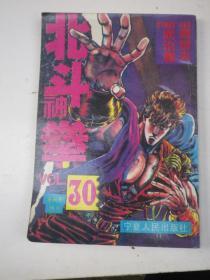 北斗神拳 30