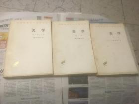 美学  (第一卷、第二卷、第三卷上册)  全四册[缺卷三下,共三册合售]  15元