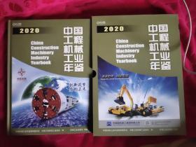 中国工程机械工业年鉴(2020)