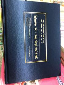 穆卡迪玛特阿勒-阿达布蒙古语词典 蒙文 可以开发票! 中央民族大学哈斯额尔敦教授主编的《穆卡迪玛特•阿勒-阿达布蒙古语词典》(8种文字)近日已由辽宁民族出版社出版发行。全新未开封、塑料覆膜 活动两天