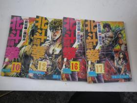 北斗神拳 10. 12. 16. 17